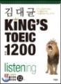 KINGS TOEIC 1200LC