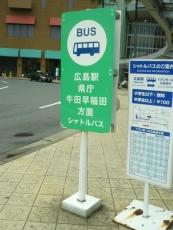イオンモール広島府中バス停