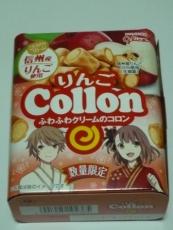 リンゴ味のコロン