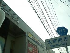 太宰府と筑紫野の境にあります