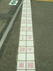 東経135度線