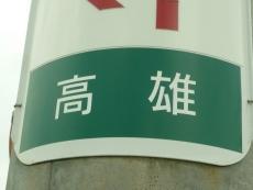 この辺りの地名です
