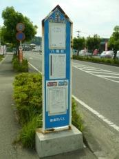 八幡町バス停