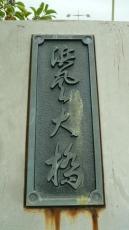 橋の銘板(漢字)