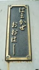 橋の銘板(平仮名)