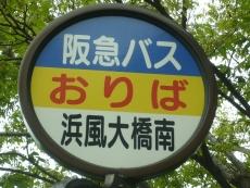 浜風大橋南バス停(おりば)