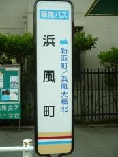 バス停名(縦長)