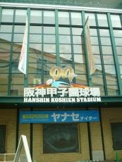 阪神タイガースファン、高校球児の聖地である