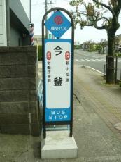 今釜バス停