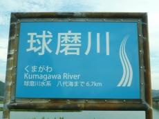 河川の名称板