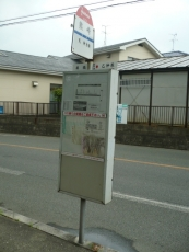 熊崎バス停