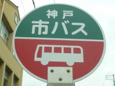 バス停の名前が書いてないです…