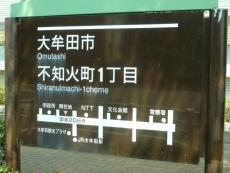 大牟田駅が近いです