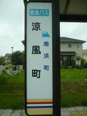 バス停名を(縦長)