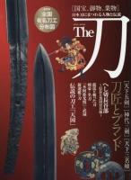 The katana