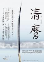 kiyomaro-nezu.jpg