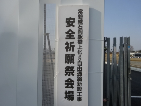 ④石岡駅橋上化 安全祈願祭 看板
