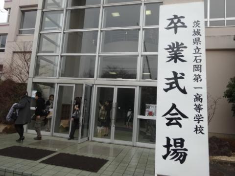 ①石岡一高卒業式 会場