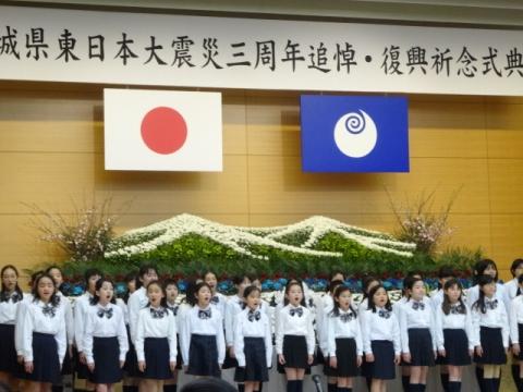 茨城県東日本大震災三周年追悼・復興記念式典 献唱