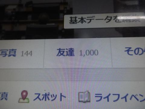 ①といた和之Facebookお友達「1000人」になりました。
