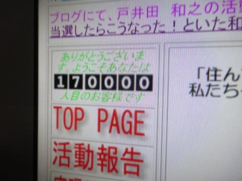 ②といた和之HP「17000万件」達成!