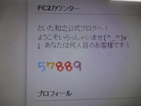 ③といた和之 公式ブログ「57889人」