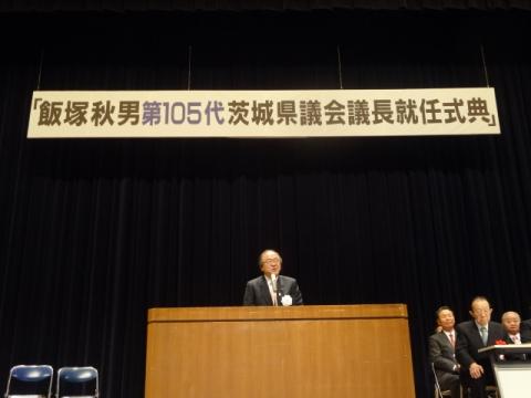 ④飯塚秋男 茨城県議会議長就任祝い