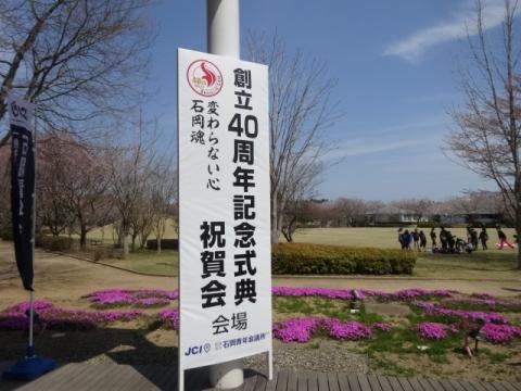 ③JC石岡40周年記念 看板