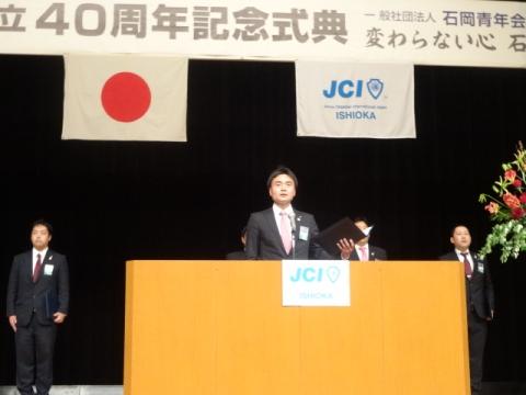 ④JC石岡40周年記念 広瀬さん