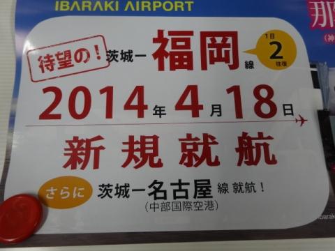 ④茨城空港 福岡行ポスター (2)