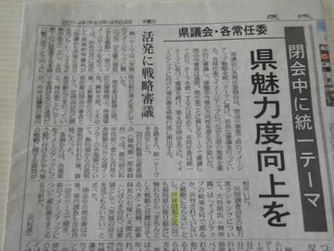 ④総務企画委員会 茨城新聞に掲載されました。