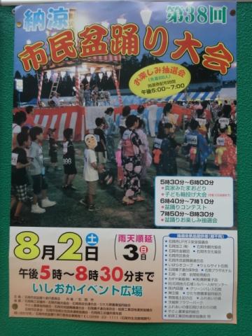 市民盆踊り大会②ポスター