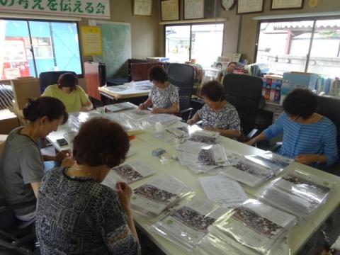 TOITA PRESS⑳ 7レディース政務調査報告書 封筒詰め