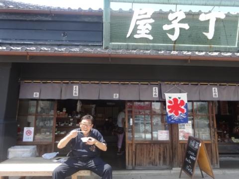 丁子屋 まち蔵② かき氷食べました