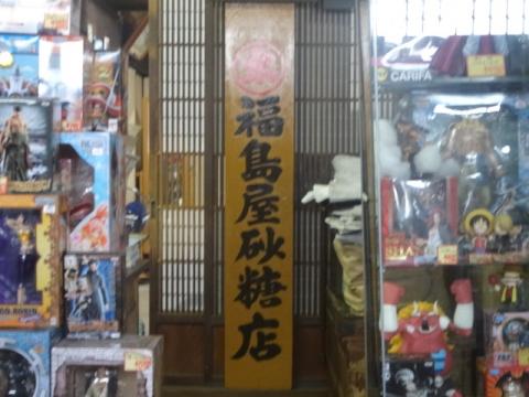 福島屋砂糖店②