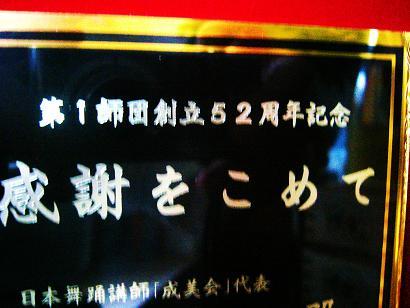 26-04-13練馬自衛隊ばあば (7)