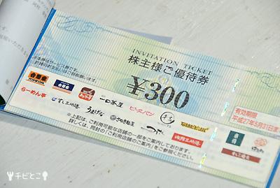 チビとこ株主優待券(#^m^#)