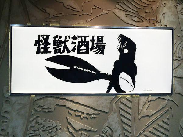 kaijusakaba_06.jpg