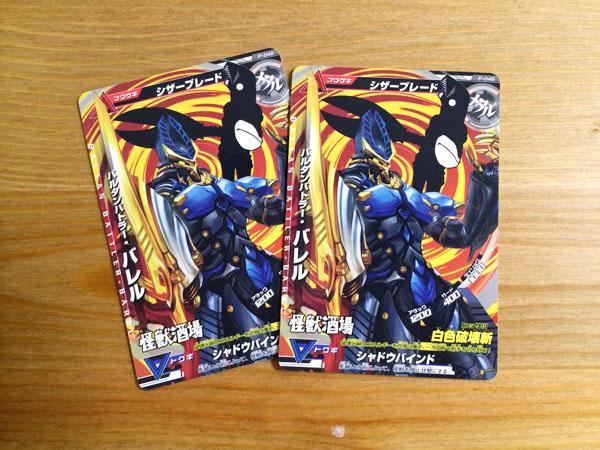 kaijusakaba_46.jpg