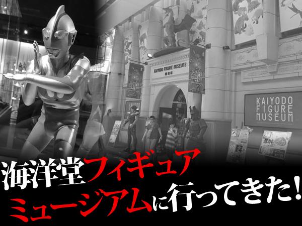kaiyodo-museum_00title.jpg