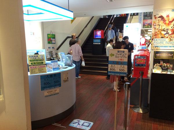 kaiyodo-museum_36.jpg