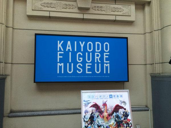 kaiyodo-museum_39.jpg