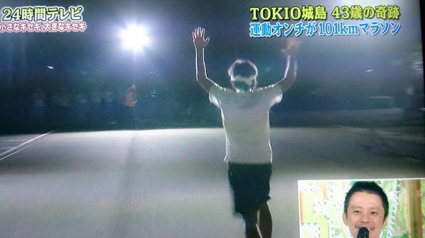 TOKIO・城島リーダーが101kmマラソンを完走!明雄さんに捧げる走りに日本全土が涙!!