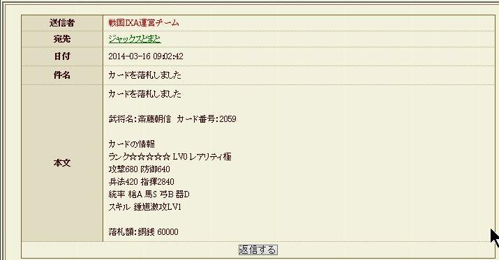 20140316092601b0a.jpg