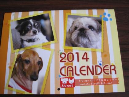 1カレンダー