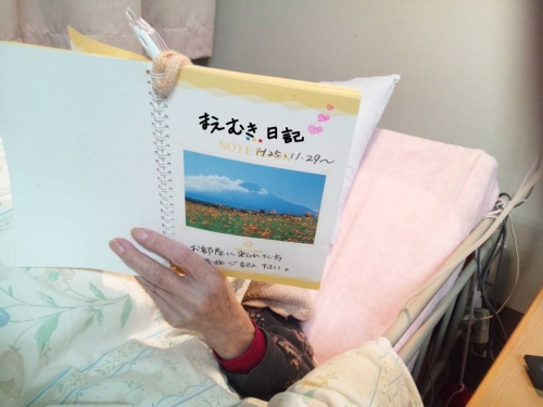母が介護老人保健施設のベッドで休む時に聖教新聞や見舞いに来られた方の前向き日記を読んでいるところをデジカメ撮影