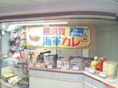 カレー発祥の地の横須賀海軍カレーが東京湾フェリー内売店で販売されていた