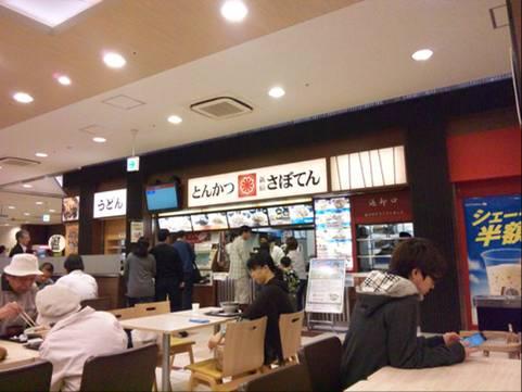 新東名高速道路の足柄サービスエリアで夕食のとんかつ等を食べようとした