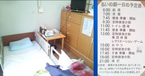 介護老人保健施設あいの郷の母の部屋のベッドと施設1日の予定表です