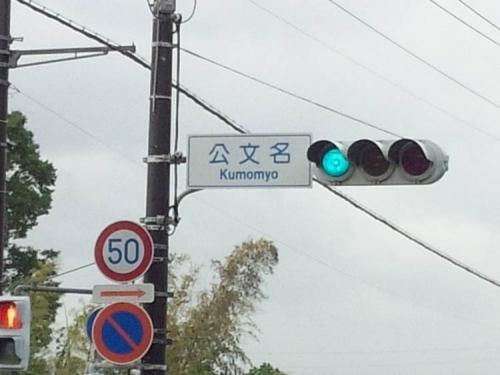 公文名という信号機横についた住所表をクローズアップしてみた写真